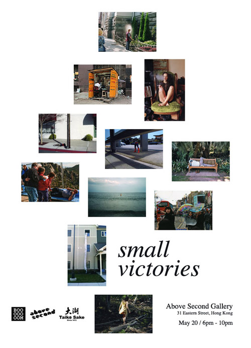 small victories photography show booooooom vancouver-based blog