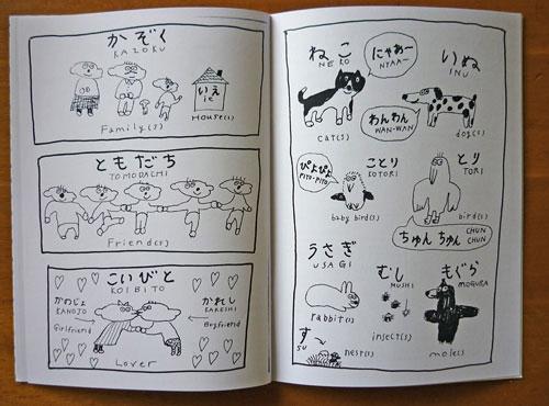 Chotto Omoshiroi zine by Mogu Takahashi pikabooks pikaland
