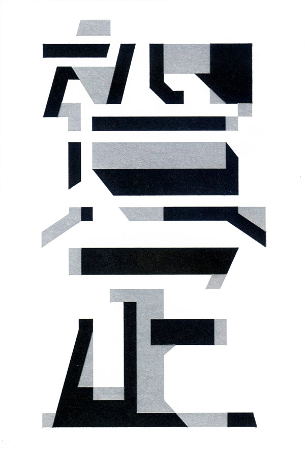 shun-sasaki-02