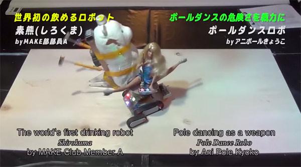 hebocon-crappyrobotsumo